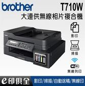 Brother MFC-T710W原廠大連供六合一高速Wifi複合機