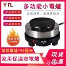 [免運]電熱爐 電磁爐 電子爐 110V電爐 迷你電磁爐 調溫加熱爐保溫爐功率500W 伊芙莎igo