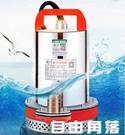 抽水機 直流潛水泵12V24V48V60V伏家用電瓶車抽水泵小型電動車農用抽水機CY 自由角落