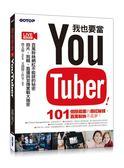 我也要當 YouTuber!百萬粉絲網紅不能說的秘密︰拍片、剪輯、直播與宣傳實戰大揭密..