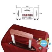 行李箱拉桿箱保護套加厚耐磨行李箱保護罩防水牛津布旅行箱套20寸24寸28