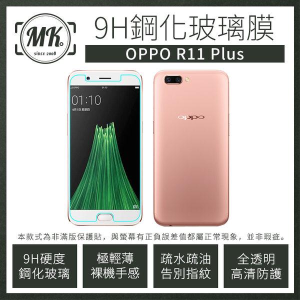 【MK馬克】OPPO R11 Plus 6吋 9H鋼化玻璃保護膜 保護貼 鋼化膜 玻璃貼 玻璃膜 (非滿版膜) 免運費 R11+