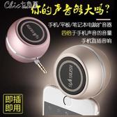 A5迷你直插小音響ipad外接擴音器單個手機外放喇叭「七色堇」