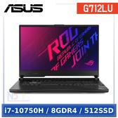 ASUS G712LU-0021C10750H 17.3吋 【0利率】 電競 筆電 (i7-10750H/8GDR4/512SSD/W10)