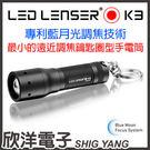德國 LED LENSER 鎖匙圈型伸縮調焦手電筒 K3