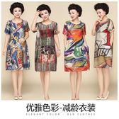 萬聖節大促銷 媽媽夏裝連身裙2018新款中年女夏季短袖大碼中老年女裝裙子40歲50