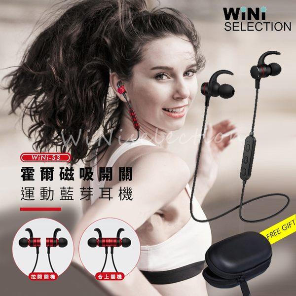 WiNi-S3 磁吸開關IPX4 防水無線藍芽耳機  運動 霍爾智能磁控 犀牛角 贈收納包 i8 ixs  [ WiNi ]