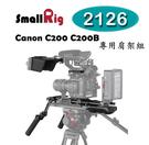 【EC數位】SmallRig 2126 Canon C200 C200B 專用肩架組 相機提籠 兔籠 cage 配件