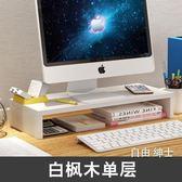 螢幕架電腦顯示器辦公台式桌面增高架子底座支架桌上鍵盤收納墊高置物架(免運)WY