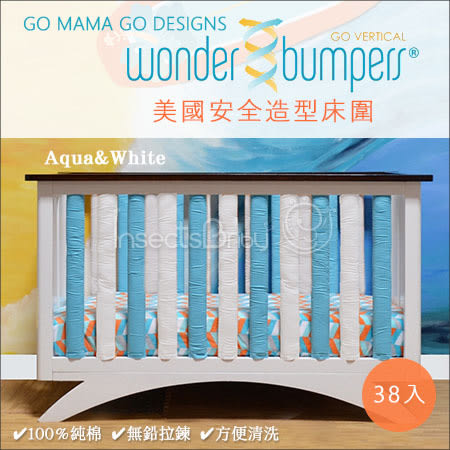✿蟲寶寶✿【美國GO MAMA GO DESIGNS】安全造型床圍/100%純棉- 水藍&白 38入組