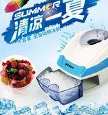 刨冰機家用電動碎冰機手動小型機器綿綿冰機沙冰機自動商用奶茶店QM 依凡卡時尚