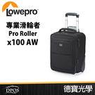 LOWEPRO 羅普 Pro Roller x100 AW 專業滑輪者 大砲專業包 立福公司貨