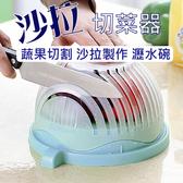 【媽媽咪呀】新一代多角度沙拉切割碗/瀝水碗/沙拉碗莓果藍