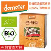 Naturata 有機甘蔗方糖-Demeter 500g  ★愛家嚴選 全素蔗糖 搭配咖啡茶飲 健康糖 環保包裝