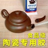 黏陶瓷膠水的專用食品級耐高溫無毒可食用陶瓷膠黏劑 強力膠 黏紫 快速出貨