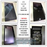 【拆封福利品】HTC U12 Life 6吋 6G/128G 3600mAh電量 4G雙卡雙待 指紋辨識 後置雙鏡頭 智慧型手機