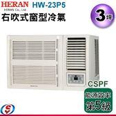 【信源】3坪【禾聯HERAN 右吹式窗型冷氣 HW-23P5】含標準安裝