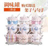 歐式廚房家用陶瓷調料盒調料罐瓶調味罐套裝