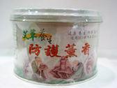 花壇特產~艾草養生防護薰香30卷~五坪室內使用