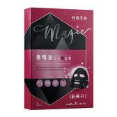 TAIYEN BEAUTY 台鹽-傳明酸透亮黑面膜20ml(5片入/盒)