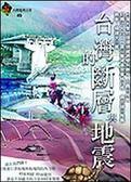 (二手書)台灣的斷層與地震