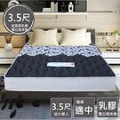 床墊 / 3.5尺乳膠獨立筒 / 比佛利 超激厚二線乳膠獨立筒床墊 標準雙人 3.5*6.2尺 B1935 愛莎家居