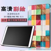 彩繪三折皮套 蘋果 iPad Pro 10.5 2017 平板套 卡斯特 保護套 新版 iPad Pro10.5吋 保護套 三折支架 皮套