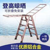 曾高多功能折疊鋁合金梯子晾衣架落地陽臺曬被兩用梯 家用翼型梯