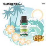 【唯蓁網707】芳香精油椰子油10ml SGS合格產地原包裝符合FDA認證 月桂酸 中鏈脂肪酸