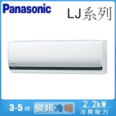 【Panasonic國際】3-5坪變頻冷暖分離式冷氣CU-LJ22BHA2/CS-LJ22BA2