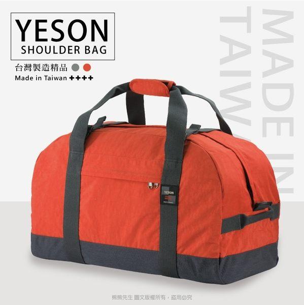 《熊熊先生》永生YESON 大容量 旅行袋(大) MIT台灣製造精品  620-24 頂級YKK拉鍊 可插掛行李箱拉桿