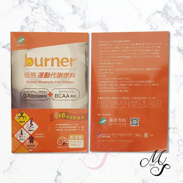 【Miss Sugar】船井 burner倍熱 運動代謝燃料 14包/盒
