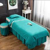 美容床套 四件套美容院美容美體按摩理療SPA床套床單被套