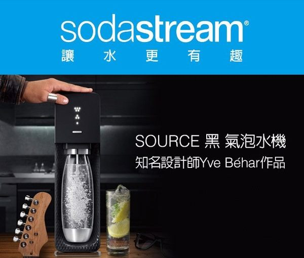 SodaStream SOURCE氣泡水機(黑)(A)