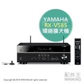 日本代購 空運 YAMAHA 山葉 RX-V585 環繞擴大機 4K 7.1聲道 Dolby Atmos 日規