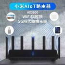 小米 AIoT 路由器 AX3600 小米路由器 AX3600 分享器 數據機 網路分享 增強訊號 放大器 高通六核 wifi6
