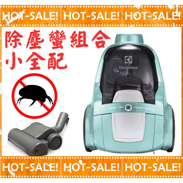《除塵蟎組合》Electrolux ZLUX1841 伊萊克斯 輕巧靈活集塵盒 吸塵器 + ZE013C 大渦輪塵蠻吸頭