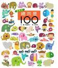 《信誼童書》-【一本讓孩子急著 數數看‧找找看 瀨邊雅之 繪本團購】←總共是100
