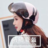 全館83折 電動摩托車頭盔防曬半盔夏季男女通用電動車可愛輕便式四季安全帽