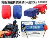【久大電池】電瓶快拆連接器 (一組2入) 最便利的電池快速接頭.無需工具.即可快速拆裝