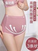 孕婦內褲純棉女托腹高腰懷孕期低腰不抗菌2-6透氣孕產婦通用內衣 魔法街