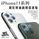 【小樺資訊】含稅【MK馬克】APPLE iPhone 11 / Pro / Pro Max 鋼化玻璃鏡頭保護貼