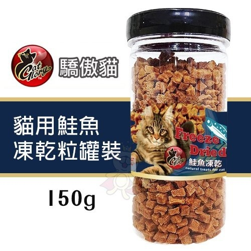 *KING*Cat Glory驕傲貓 貓用鮭魚凍乾粒罐裝150g.加入溫水浸泡令凍乾濕潤.貓零食