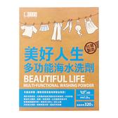 『美好人生』多功能海水洗劑(1500g/盒)【屈臣氏】