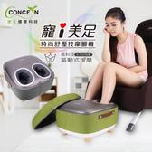 【Concern康生】寵i美足-時尚舒壓按摩腳機(橄欖綠)