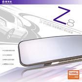 [富廉網] 【響尾蛇】 Z8 前後鏡頭 後視鏡型 倒車顯影 GPS測速 行車記錄器 贈16G 免運