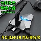 新盟幽靈蝎HUB 鼠標集線器usb分線器3.0帶讀卡器2.0電腦擴展高速