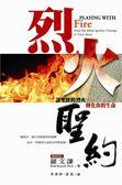 烈火聖約:讓聖經的烈火轉化你的生命(書+DVD不分售)(精裝)