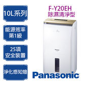 F-Y20EH 10公升  除濕機 Panasonic 國際牌◎順芳家電◎
