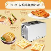 吐司機烤麵包機雙面家用辦公用早餐機多士爐吐司機LX 220V 嬡孕哺